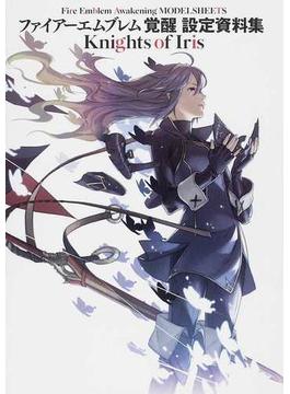 ファイアーエムブレム覚醒設定資料集Knights of Iris