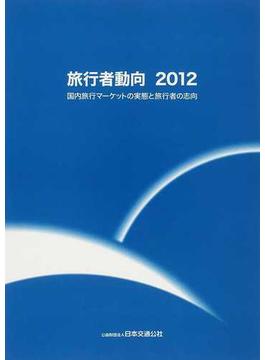 旅行者動向 2012 国内旅行マーケットの実態と旅行者の志向