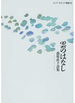 雲のはなし 森原直子詩集