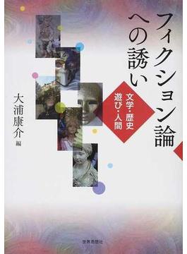 フィクション論への誘い 文学・歴史・遊び・人間