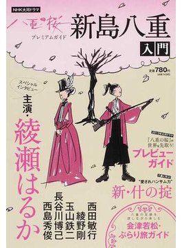 新島八重入門 NHK大河ドラマ八重の桜プレミアムガイド
