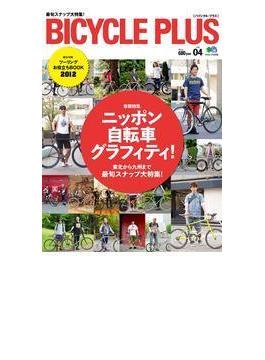 BICYCLE PLUS Vol.04