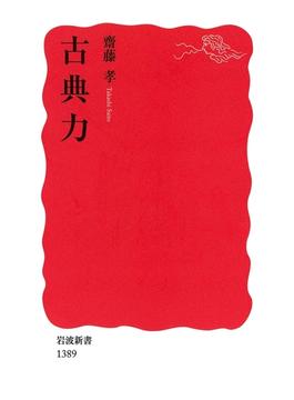 古典力(岩波新書)