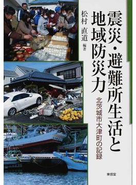 震災・避難所生活と地域防災力 北茨城市大津町の記録