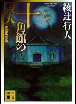 十角館の殺人〈新装改訂版〉(講談社文庫)
