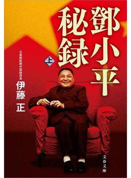 トウ小平秘録(上)(文春文庫)