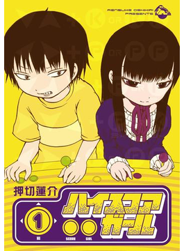 ハイスコアガール1巻(ビッグガンガンコミックスSUPER)