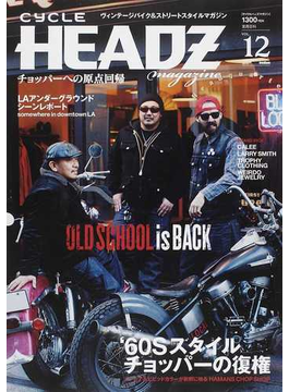 CYCLE HEADZ magazine VOL.12(2013JANUARY) OLD SCHOOL is BACK '60Sスタイルチョッパーの復権
