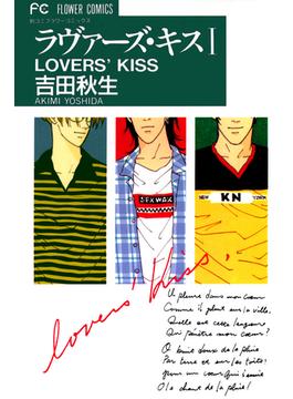 ラヴァーズ・キス 1