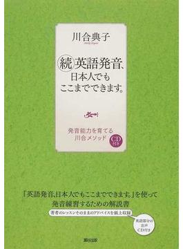 英語発音、日本人でもここまでできます。 続 発音能力を育てる川合メソッド