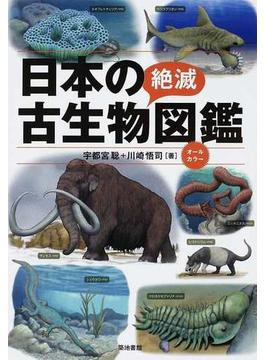 日本の絶滅古生物図鑑