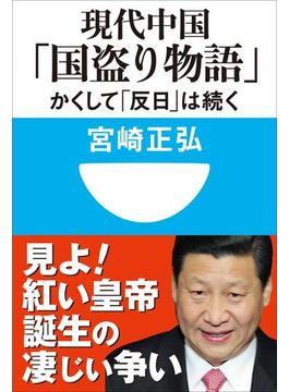現代中国「国盗り物語」 かくして「反日」は続く(小学館101新書)(小学館101新書)