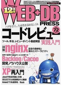 WEB+DB PRESS Vol.72 特集コードレビュー|nginx|Backlog/Cacoo|XP