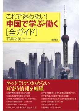 これで迷わない!中国で学ぶ・働く〈全ガイド〉