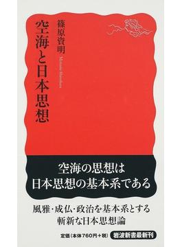 空海と日本思想(岩波新書 新赤版)