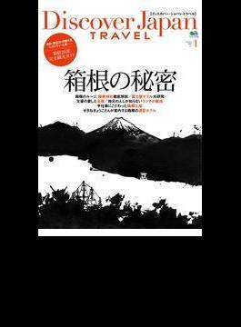 Discover Japan TRAVEL vol.1 箱根の秘密(別冊Discover Japan)
