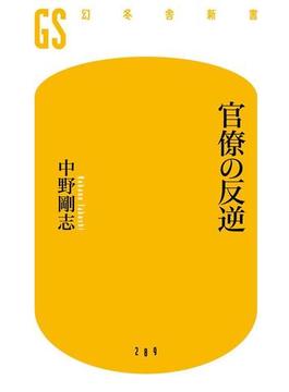 【期間限定価格】官僚の反逆(幻冬舎新書)