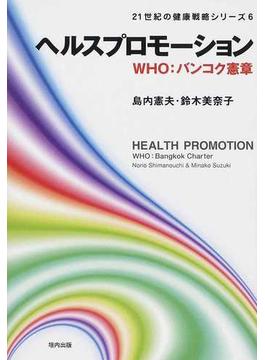 21世紀の健康戦略シリーズ 6 ヘルスプロモーション