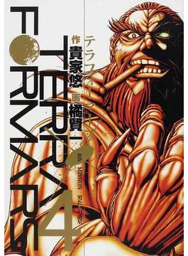 テラフォーマーズ 4 4th MISSION男たちの惑星(ヤングジャンプコミックス)