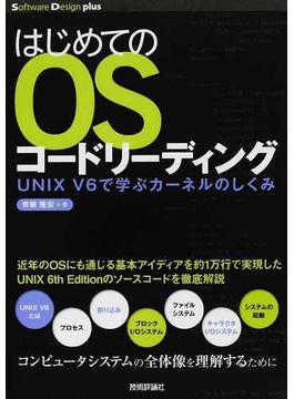はじめてのOSコードリーディング UNIX V6で学ぶカーネルのしくみ(Software Design plus)