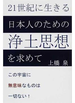 21世紀に生きる日本人のための浄土思想を求めて この宇宙に無意味なものは一切ない