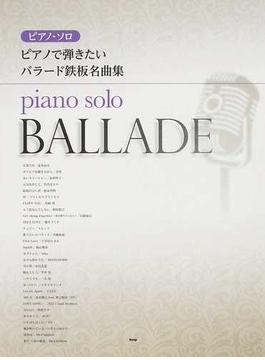 ピアノで弾きたいバラード鉄板名曲集