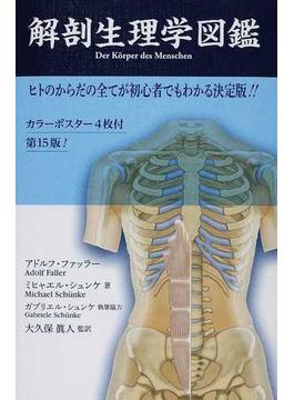 解剖生理学図鑑 ヒトのからだの全てが初心者でもわかる決定版!!