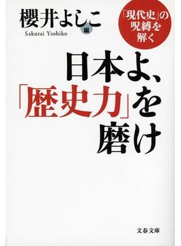 日本よ、「歴史力」を磨け 「現代史」の呪縛を解く(文春文庫)