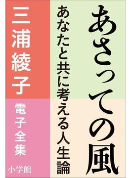 三浦綾子 電子全集 あさっての風-あなたと共に考える人生論(三浦綾子 電子全集)