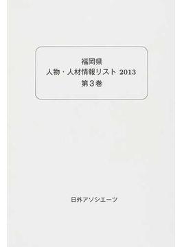 福岡県人物・人材情報リスト 2013第3巻
