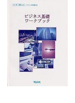 ビジネス基礎ワークブック