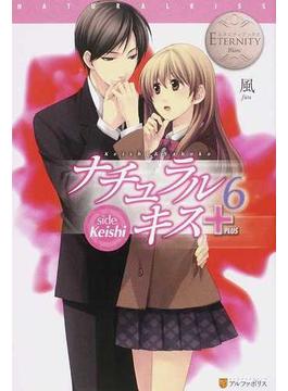 ナチュラルキス+ side Keishi Keishi & Sahoko 6(エタニティブックス)