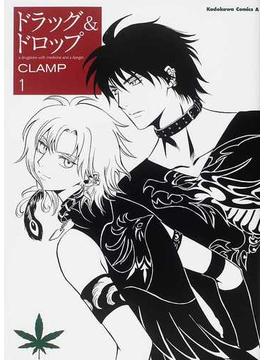 ドラッグ&ドロップ 1 (角川コミックス・エース)(角川コミックス・エース)