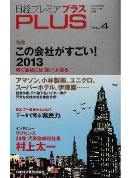 日経プレミアプラス VOL.4 この会社がすごい!2013