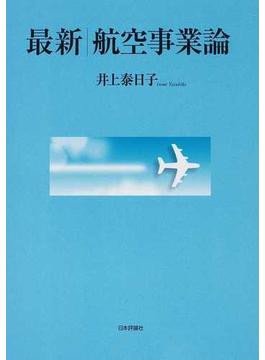 最新航空事業論