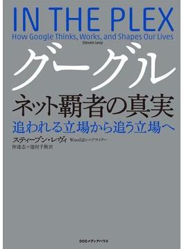 グーグル ネット覇者の真実