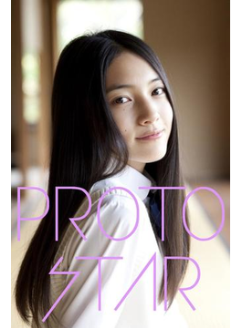 PROTO STAR 久保田紗友 vol.1(PROTO STAR)
