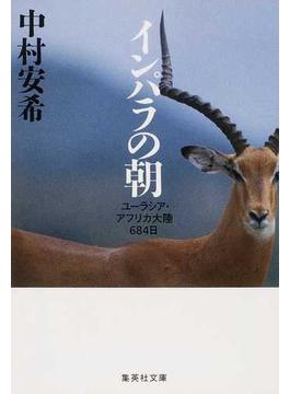 インパラの朝 ユーラシア・アフリカ大陸684日(集英社文庫)
