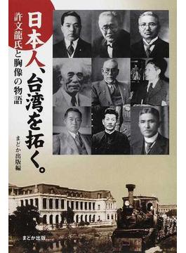 日本人、台湾を拓く。 許文龍氏と胸像の物語
