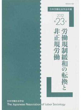 日本労働社会学会年報 第23号(2012) 労働規制緩和の転換と非正規労働