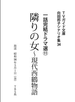 TVガイド文庫 向田邦子シナリオ集34 一話完結ドラマ選(11)『隣りの女~現代西鶴物語』