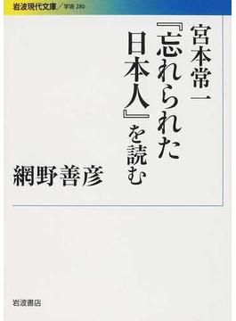 宮本常一『忘れられた日本人』を読む(岩波現代文庫)