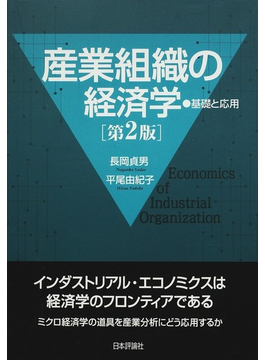 産業組織の経済学 基礎と応用 第2版
