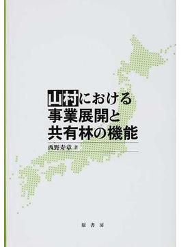 山村における事業展開と共有林の機能