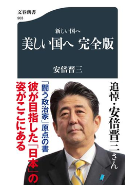 新しい国へ 美しい国へ完全版(文春新書)