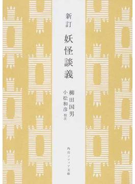 妖怪談義 新訂(角川ソフィア文庫)