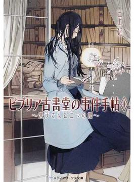 ビブリア古書堂の事件手帖 4 栞子さんと二つの顔
