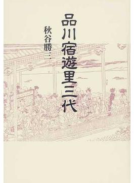 品川宿遊里三代 新装版