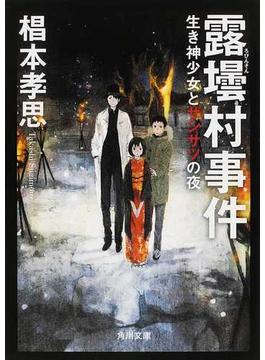露壜村事件 生き神少女とザンサツの夜(角川文庫)