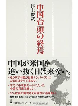 中国台頭の終焉(日経プレミアシリーズ)